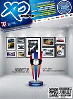 XO Autosport ฉ.219 ม.ค 58