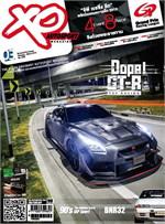 XO Autosport ฉ.220 ก.พ 58