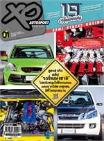 XO Autosport ฉ.230 ธ.ค 58