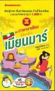 ชุด ภาษาอาเซียน : เมียนมาร์