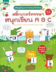 สติ๊กเกอร์หรรษา สนุกเขียน ABC
