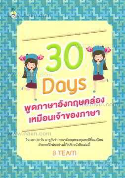30 Days พูดภาษาอังกฤษคล่องเหมือนเจ้าของภาษา