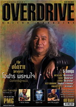 Overdrive Guitar Magazine Issus 197