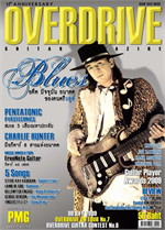 Overdrive Guitar Magazine Issus 131