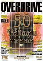Overdrive Guitar Magazine Issus 167