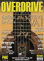 Overdrive Guitar Magazine Issus 174(ฟรี)