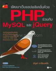 พัฒนาเว็บแอปพลิเคชั่นด้วย PHP ร่วมกับ My
