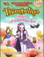 Thumbelina การผจญภัยของสาวน้อยทัมเบลินา