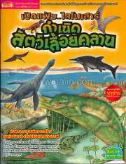 เปิดแฟ้มไดโนเสาร์ กำเนิดสัตว์เลื้อยคลาน