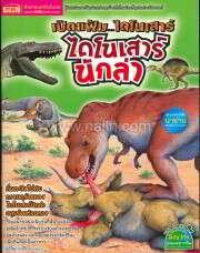เปิดแฟ้มไดโนเสาร์ ไดโนเสาร์นักล่า