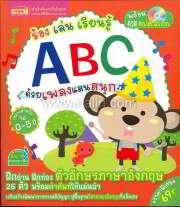 ร้อง เล่น เรียนรู้ ด้วยเพลงแสนสนุก : ABC
