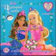 Barbie The Diamond Castle บาร์บี้กับปราส