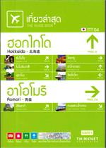 เที่ยวล่าสุด ฮอกไกโด-อาโอโมริ ฉ.ภาษาไทย