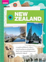 คู่มือนักเดินทางนิวซีแลนด์ (ปกใหม่)
