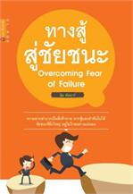 ทางสู้สู่ชัยชนะ Overcoming Fear of Failu