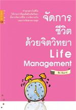 จัดการชีวิต ด้วยจิตวิทยาLife Management