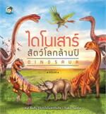 ไดโนเสาร์ สัตว์โลกล้านปี DINOSAUR