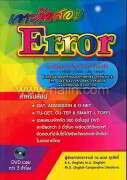 เจาะข้อสอบ ERROR ฉบับสมบูรณ์+DVD 2 แผ่น