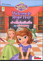 Sofia the First : Welcome to Royal