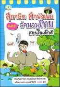 สุภาษิต คำพังเพยและสำนวนไทย สอนใจเด็กดี