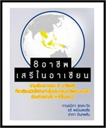 8 อาชีพเสรีในอาเซียน