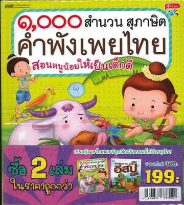 ชุดเรียนรู้ภาษาไทย 1000 สำนวน+เรียน