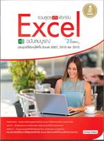 รวมสูตร และฟังก์ชัน Excel ฉ.สมบูรณ์ 2nd.