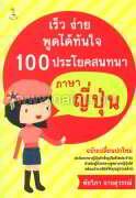เร็ว ง่าย พูดได้ทันใจ 100 ประโยคสนทนาภาษาญี่ปุ่น (ปกใหม่)