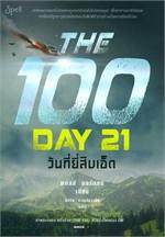 วันที่ยี่สิบเอ็ด The 100 : Day 21