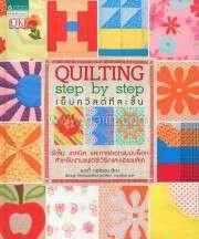 Quilting step by step เย็บควิลต์ทีละขั้น