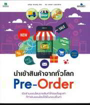 นำเข้าสินค้าจากทั่วโลก PreOrder