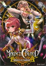 Magnetic blood พันธนาการเลือด III