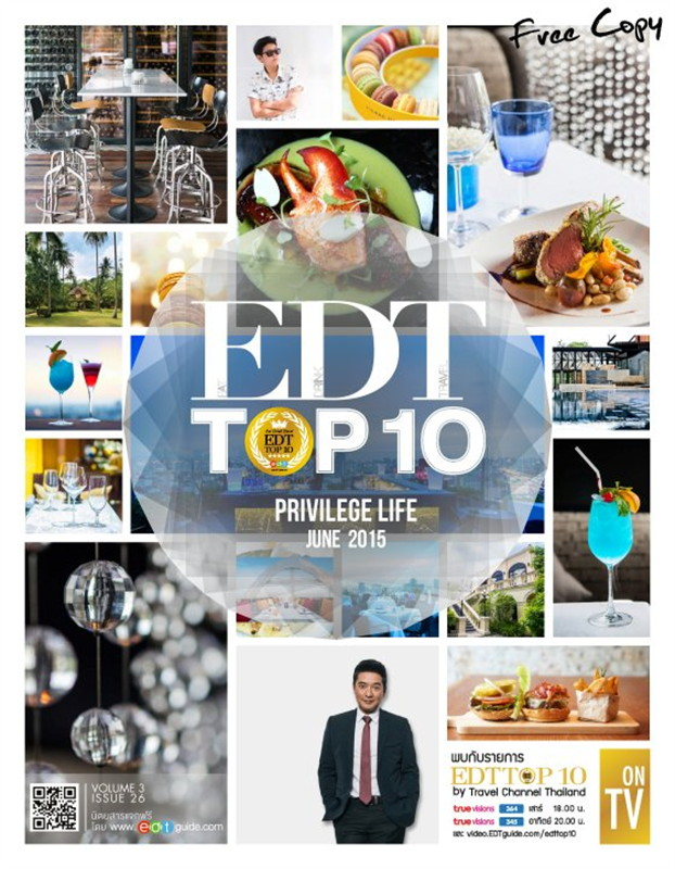 EDT Top 10 Issue 26 (ฟรี)