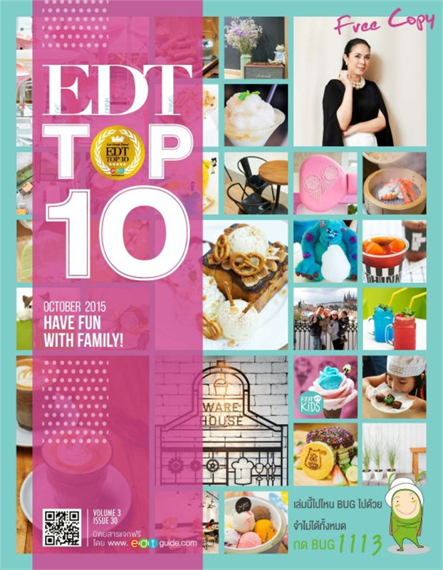EDT Top 10 Issue 30 (ฟรี)