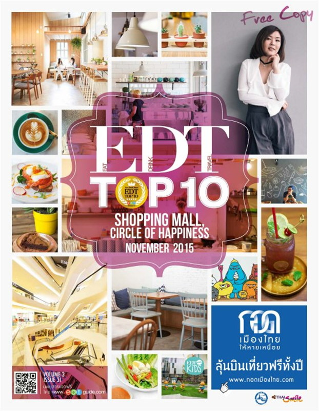 EDT Top 10 Issue 31 (ฟรี)
