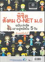 พิชิตสังคม O-NET ม.6 (ฉ.เร่งรัด เอาอยู่ห
