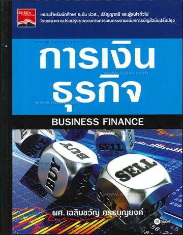 การเงินธุรกิจ