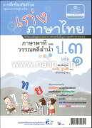 เก่งภาษาไทย ป.3 ล.1
