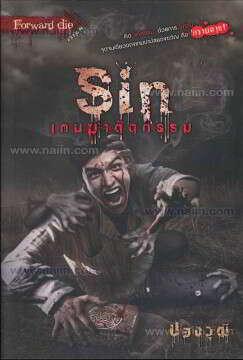 Sin เกมฆ่าตัดกรรม (Forward die)