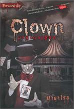 Clown มายากลเลือด (Forward die)