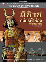 คัมภีร์ห้าห่วง : วิถียอดซามูไร มิยาโมโต้