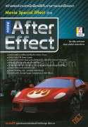 Movie Special Effect ด้วย Adobe After Ef