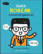 Quick Korean ภาษาเกาหลี พูดเลย!