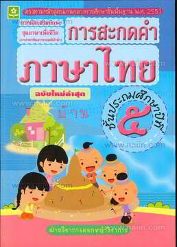 การสะกดคำภาษาไทย ป. 5 ปี 51