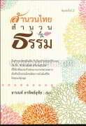สำนวนไทย สำนวนธรรม (พิมพ์ 3)