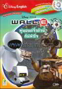 WALL-E หุ่นยนต์จิ๋วตัวนี้ก็มีหัวใจ +CD