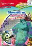 Monsters, Inc. แก๊งสัตว์ประหลาดรับจ้าง