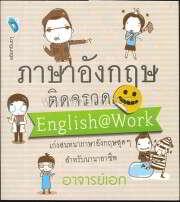 English@work ภาษาอังกฤษติดจรวด