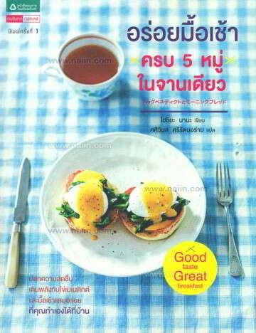 อร่อยมื้อเช้าครบ 5 หมู่ในจานเดียว