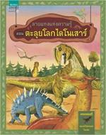 ตะลุยโลกไดโนเสาร์ (ปกแข็ง) ฉบับเปลี่ยนปก